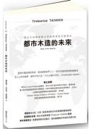 Timberize TAIWAN都市木造的未來:新式木構建築沿革與展望完整報告