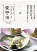 餐芳譜:拈花作料理,古人與花的千古韻事