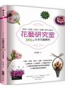 花藝研究室:花材x花器x色彩x結構 美學方程式365天生活花藝應用
