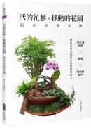 活的花藝 移動的花園 組合盆栽全書