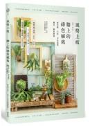 風格上板—牆上的綠色植栽:鹿角蕨‧石松‧空氣鳳梨‧蘭花‧觀葉植物