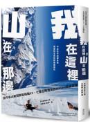 我在這裡,山在那邊:從中央山脈到無氧挑戰K2,召喚勇氣的8000m高峰探險