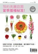 花草遊戲No.75:預約美麗庭園,當季播種秘笈