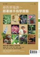 花草遊戲No.76:綠色幸福課~跟著綠手指學園藝
