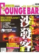 夜夜狂歡Lounge Bar- -最In Party遊樂指南