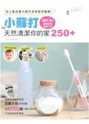 小蘇打天然清潔你的家250+(2013年封面改版全新上市)