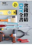 省錢修繕DIY全書(增訂工具詳解篇,2014年全新上市)