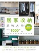 居家收納超強大全:完整收錄1000+絕技隨時解決各種收納問題的家庭常備書(2016暢銷增訂版)