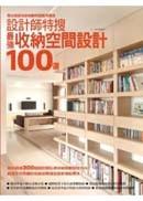 設計師特搜:最強收納空間設計100選