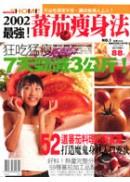 2002最強!蕃茄瘦身法