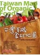 台灣有機食材地圖:健康從挑對食物開始