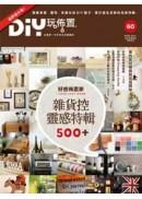 DIY玩佈置no60:好感佈置家!雜貨控靈感特輯500+