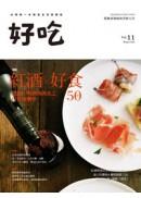 好吃vol.11:紅酒×好食50+-選酒、喝酒到酒食之日常微醺學