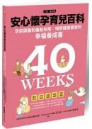 安心懷孕育兒百科:孕前調養到養胎安產、哺育寶寶的幸福養成書(上集.懷孕篇)
