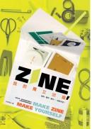 ZINE,我的獨立出版:設計、製作、發行由我決定!