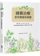園藝治療——香草療癒你我他