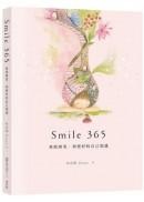 Smile 365:從心微笑,與幸福相遇