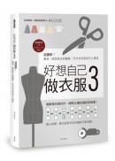 好想自己做衣服3:超圖解!量身、版型修正到縫製,手作衣完美技巧小課堂