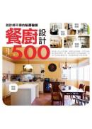 設計師不傳的私房秘技餐廚設計500