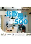 設計師不傳的私房秘技 北歐風空間設計500