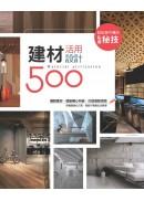 設計師不傳的私房秘技:建材活用設計500