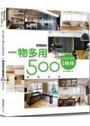 設計師不傳的私房秘技:一物多用空間設計500【暢銷改版】