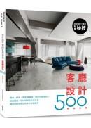 設計師不傳的私房祕技:客廳設計500【暢銷改版】