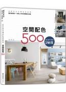 設計師不傳的私房秘技:空間配色500