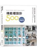 設計師不傳的私房秘技:機能櫃設計500