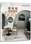 設計師不傳的私房秘技:咖啡館空間設計500