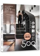 設計師不傳的私房秘技:小坪數設計500【暢銷改版】