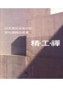 日本現在未來式的居住趨勢白皮書--精工禪