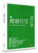 健康住宅設計學:陳宗鵠建築師的能量綠建築