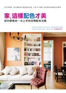 家,這樣配色才美 設計師教你一次上手的空間配色攻略:從自然無壓、現代極簡到沉穩舒適的空間,打造150個看了就好想住的繽紛色彩居家