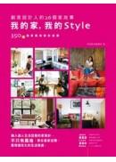 我的家,我的Style─創意設計人的26個家故事:融入個人生活型態的家設計,不只有風格,更在居家空間展現個性化的生活態度