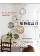 風格牆設計:照片、飾品、瓷器、織品、藝術品,將心愛的收藏擺進你的生活,享受佈置家的愉悅