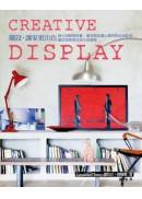 CREATIVE DISPLAY擺設,讓家更出色:展示你的回憶與收藏,運用創意讓心愛的物品說故事,展現居家自我生活風格