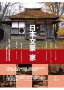 參見日本文豪の家 創作.靈感.私密故事的孕育 36個文學家的私生活空間