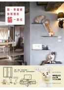 超幸福感!我和我的貓一起住:貓房規劃、動線設計全公開,教你選對材質做好設計, 不怕抓、好清理,打造人和貓都好住的空間規劃術