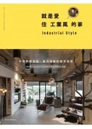 就是愛住工業風的家:不修飾都有型,無法複製的個性風貌,500個Industrial Style的生活空間設計提案