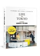 拒絕複製!我要東京小宅訂製風LIFE in TOKYO:用生活夢想當靈感,學東京人打造味道小宅,天天住在美好日子裡