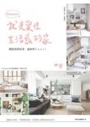 就是愛住活感的家,揮別樣板設計:跳脫風格框架,讓家更Cozy!