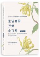 生活裡的芳療小百科 由內到外,溫柔保養身體與心靈的植物療癒對策〔溫柔升級版〕