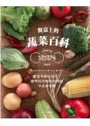 餐桌上的蔬菜百科:跟著季節吃好菜!聰明採買輕鬆料理的全食材事典(全新增訂版)