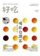 好吃17:喝杯台灣茶 產地X品種X工藝X茶人