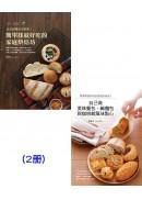 簡單揉就好吃的家庭烘焙坊系列(2冊)