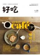 好吃19:We Love Cafe!十件讓你更懂咖啡的事