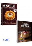蛋糕餅乾研究室(2冊)