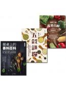 餐桌上的食材百科(3冊)