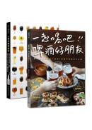 夏日必備啤酒精選大全(2冊)